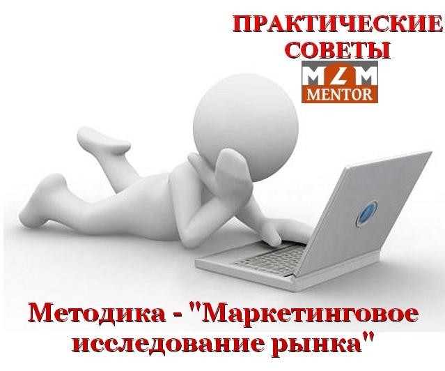 """Видео советы – Методика """"Маркетинговое исследование рынка"""""""